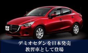 デミオセダンを日本発売!Mazda2セダンベースのマツダ教習車として2019年導入