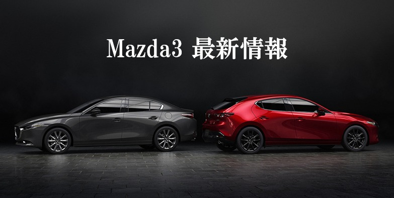 Mazda3最新情報