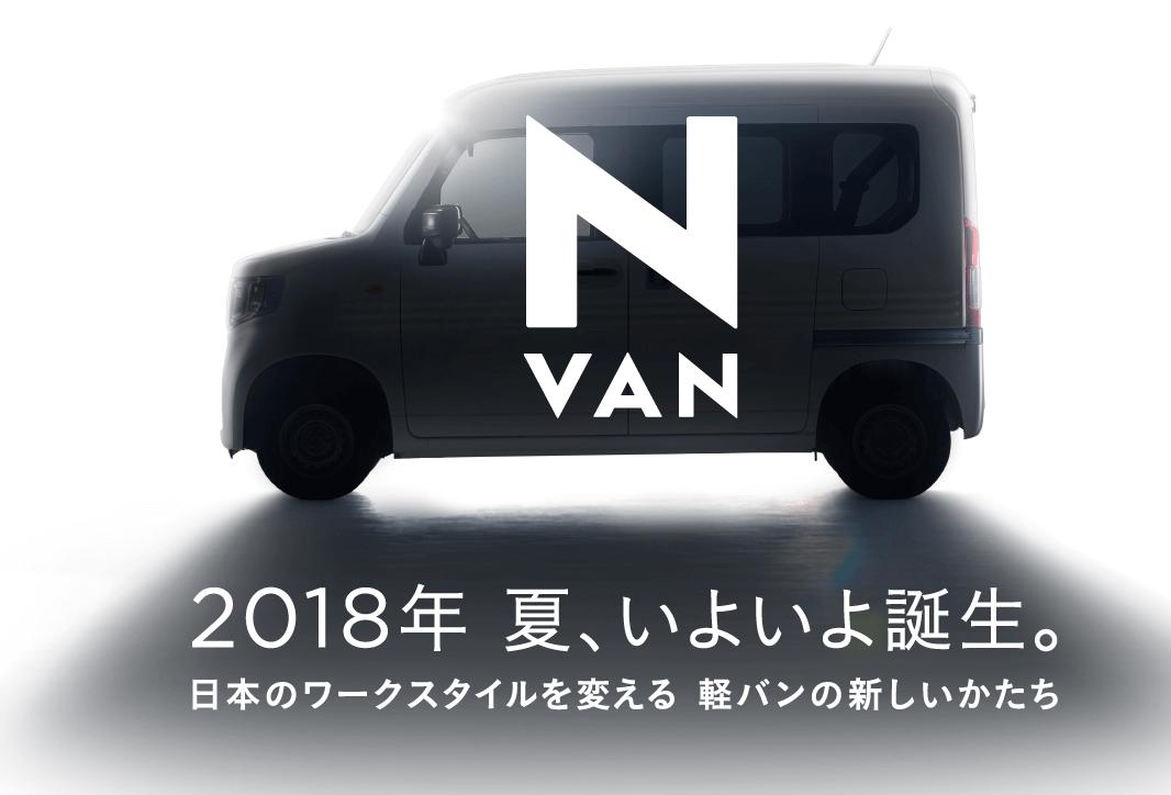 ホンダ N-VAN ティザー画像