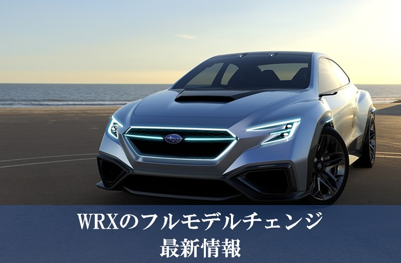 WRXのフルモデルチェンジ最新情報