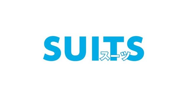 SUITS 織田裕二の衣装(スーツ)!着ているブランドを調査