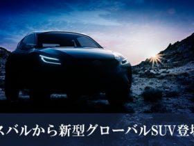 スバル 新型グローバルSUV