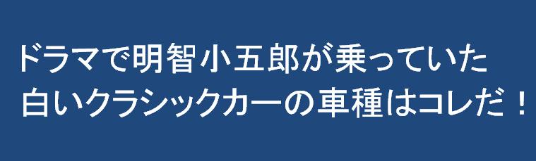 明智小五郎 西島秀俊の車種はコレ!レトロなクラシックカーのセダンに注目