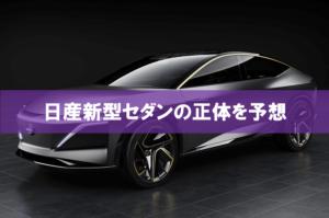 日産 上海モーターショー2019で公開の新型セダンの正体は次期シルフィか?車種名を予想