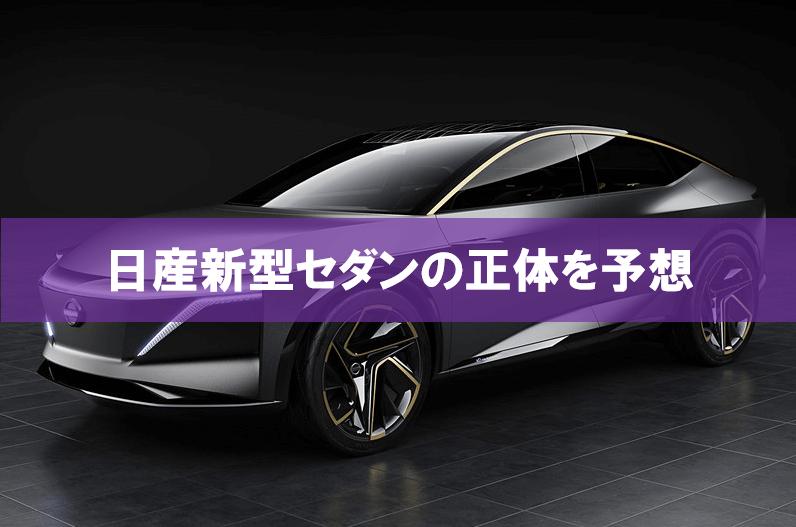 日産が上海モーターショー2019で公開する新型セダンの正体を予想