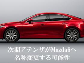 次期アテンザがマツダ6(Mazda6)へ名称変更する可能性