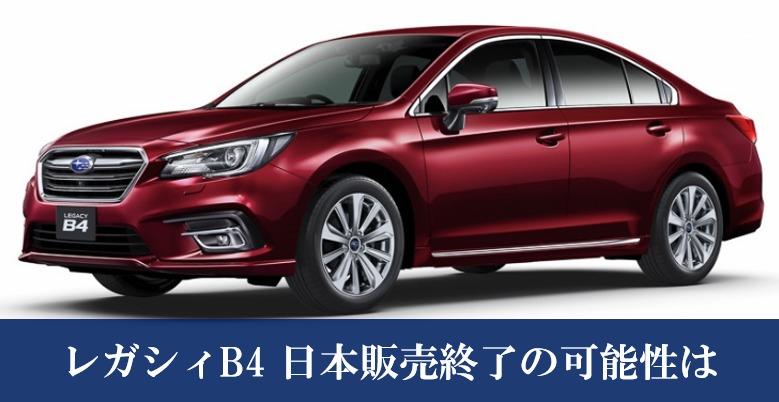 レガシィB4日本販売終了(廃止)の可能性は?